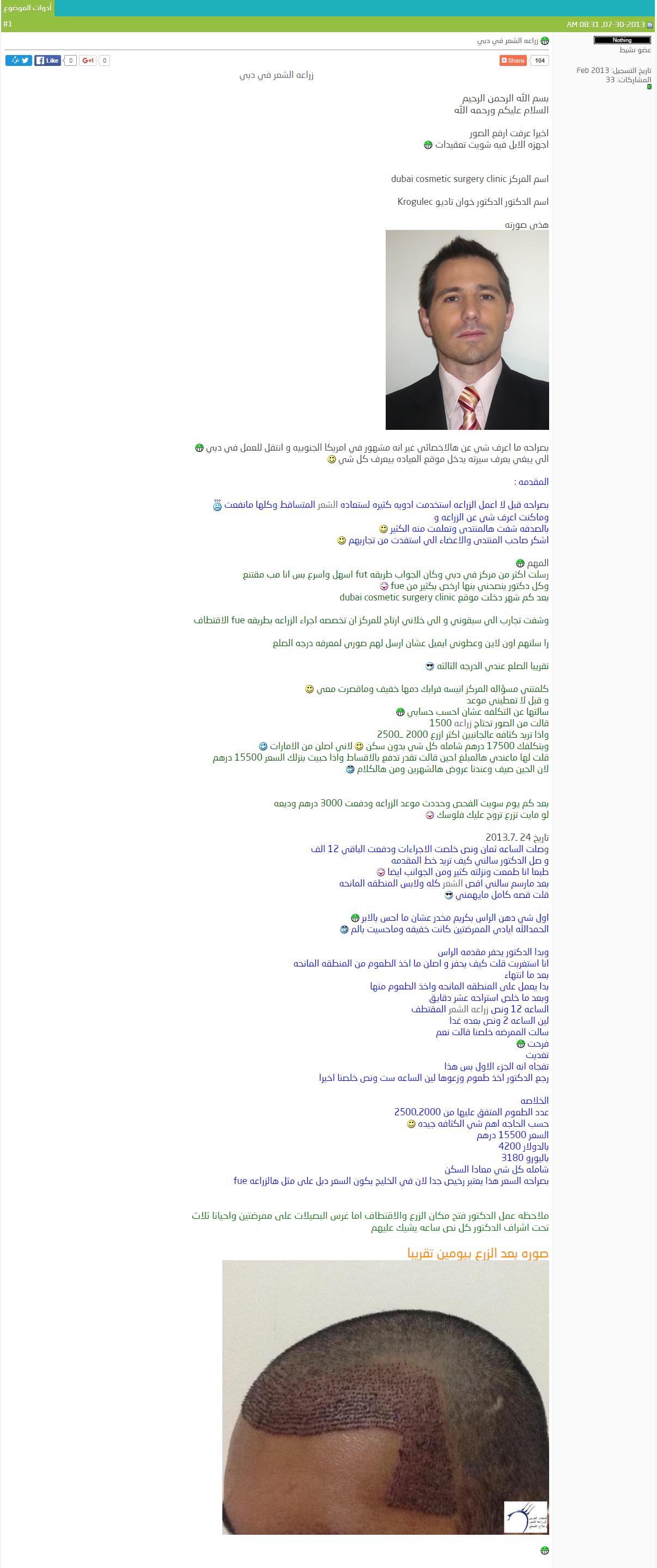 زراعه الشعر في دبي المنتدى العربي لزراعة الشعر وعلاج الصلع